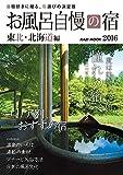 お風呂自慢の宿 東北・北海道 編 2016年度版: KAZIムック -