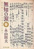 無知の涙 (1971年)