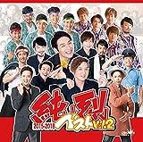 純烈ベスト Vol.2 2015-2018 - 純烈