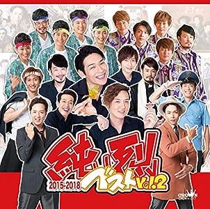純烈ベスト Vol.2 2015-2018