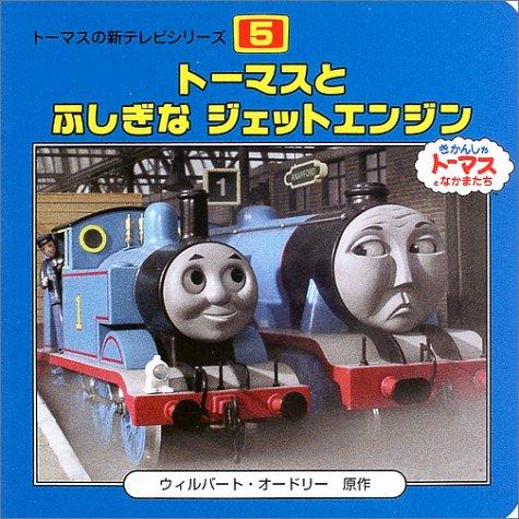 トーマスとふしぎなジェットエンジン (トーマスの新テレビシリーズ)の詳細を見る