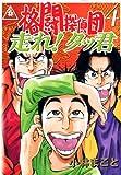 格闘探偵団(4) (イブニングKC)