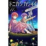 トニカクカワイイ (11) (少年サンデーコミックス)