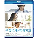 半分の月がのぼる空 [Blu-ray]