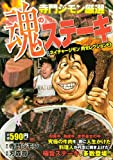 寺門ジモン厳選 魂のステーキ ネイチャージモン 肉セレクション2 (講談社プラチナコミックス)