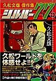 久松文雄傑作集 シルバー77 (マンガショップシリーズ 175)