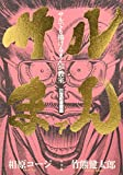 サルまん 21世紀愛蔵版 / 相原 コージ のシリーズ情報を見る