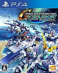 SDガンダム ジージェネレーション ジェネシス- PS4