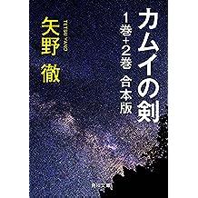 カムイの剣 1巻+2巻 合本版 (角川文庫)
