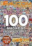 ファルコムマガジン vol.100