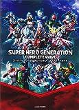 スーパーヒーロージェネレーション コンプリートガイド (ファミ通の攻略本)