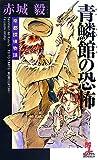 青鱗館の恐怖  帝都探偵物語 (カッパ・ノベルス)