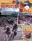 模型鉄道でよみがえる昭和の鉄道と暮らし―エコーモデル・その世界 (NEKO MOOK 1226)