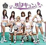 胸キュン(Sexy ver. -Type A)(初回限定盤)(DVD付)/AOA