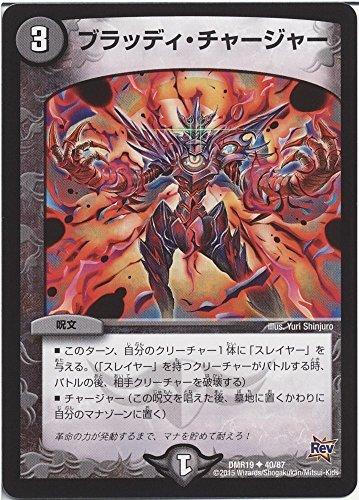 デュエルマスターズ ブラッディ・チャージャー/第3章 禁断のドキンダムX(DMR19)/ シングルカード