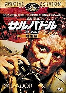 サルバドル/遙かなる日々 (特別編) [DVD]