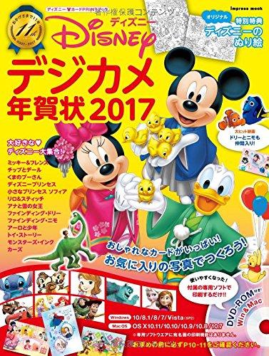 ディズニー・デジカメ年賀状2017 ― ...