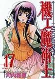 機工魔術士 -enchanter- 17 (ガンガンWINGコミックス)