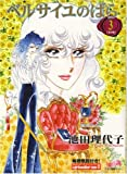 ベルサイユのばら 3 (フェアベルコミックス)