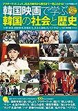 韓国映画で学ぶ韓国の社会と歴史 (キネマ旬報ムック)