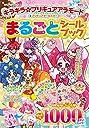 キラキラ☆プリキュアアラモード プリキュアオールスターズ まるごと シールブック (たの幼テレビデラックス)