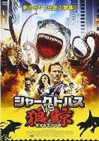 シャークトパス VS 狼鯨 [DVD]