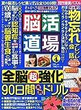 脳活道場 vo.l 4 2015年 09 月号 [雑誌]: わかさ 増刊