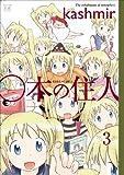 ○本の住人 (3) (まんがタイムKRコミックス)