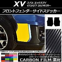 AP フロントフェンダーサイドステッカー カーボン調 スバル XV GT3/GT7 2017年05月~ ホワイト AP-CF2919-WH 入数:1セット(2枚)