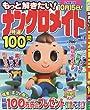 もっと解きたい!ナンクロメイト特選100問 10 (SUN MAGAZINE MOOK アタマ、ストレッチしよう!パズルメ)