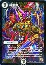 DMX14-8 神聖斬 アシッド (ビクトリーレア) 【 デュエマ エピソード3 最強戦略パーフェクト12 (トゥエルブ) 収録 デュエルマスターズ カード 】