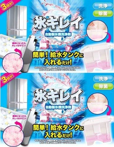 自動製氷機洗浄剤 氷キレイ【2個セット】...