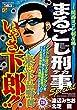 マンサンQコミックス まるごし刑事 Special (28)関西ヨゴレ制圧編 (マンサンコミックス)