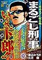 マンサンQコミックス まるごし刑事 Special(28) 関西ヨゴレ制圧編 (マンサンコミックス)
