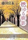 燃ゆる樹影 (角川文庫)