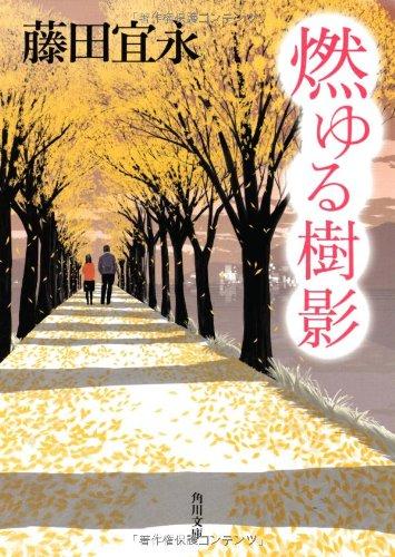 燃ゆる樹影 (角川文庫)の詳細を見る