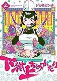 下獄上ものがたり 2(ヒーローズコミックス)