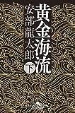 黄金海流(下) (幻冬舎時代小説文庫)