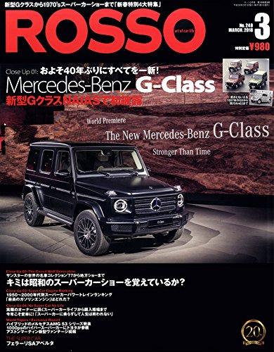 Rosso (ロッソ) 2018年3月号 Vol.248