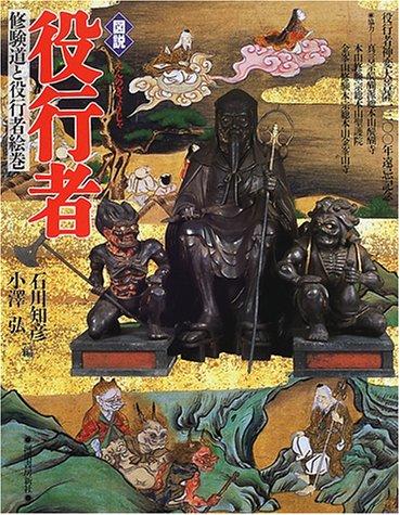 図説 役行者―修験道と役行者絵巻 (ふくろうの本)