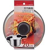 パール金属 ガラス 鍋蓋 20cm 圧力鍋 専用 H-9776
