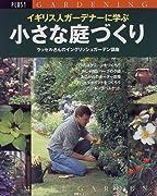 イギリス人ガーデナーに学ぶ小さな庭づくり―ラッセルさんのイングリッシュガーデン講座 (別冊プラスワン PLUS1 GARDENING)