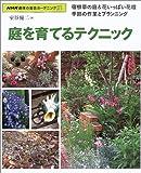 庭を育てるテクニック―宿根草の庭&花いっぱい花壇季節の作業とプランニング (NHK趣味の園芸ガーデニング21) 画像