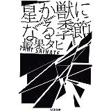 星か獣になる季節 (ちくま文庫)