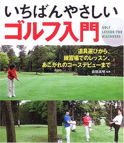 いちばんやさしいゴルフ入門の詳細を見る