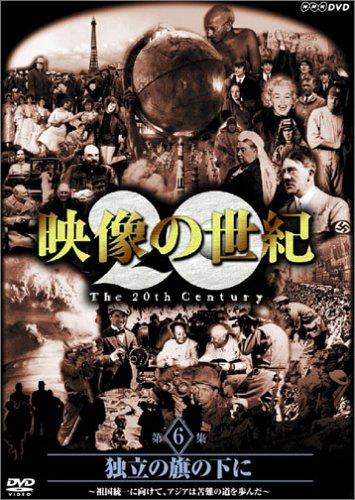 NHKスペシャル 映像の世紀 第9集 ベトナムの衝撃 [DVD]の詳細を見る