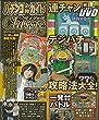 パチンコ必勝ガイドClassicクラシック Vol.3(GW MOOK 340)