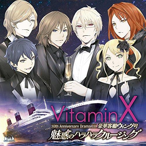「VitaminX」10thアニバーサリードラマCD『VitaminX 豪華客船ウィング号 魅惑のハラハラクルージング』