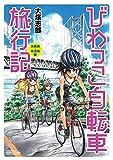 びわっこ自転車旅行記 淡路島・佐渡島編 (バンブーコミックス)