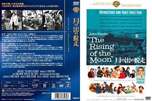月の出の脱走 [DVD]